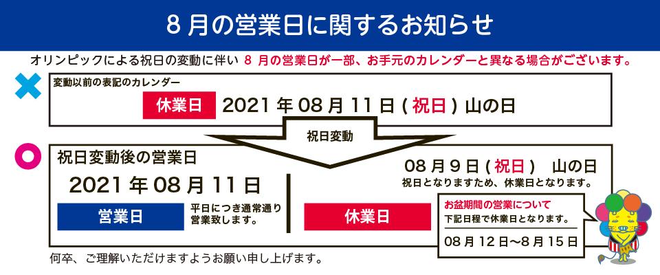 【お盆期間休業】8月の休業日に関するお知らせ